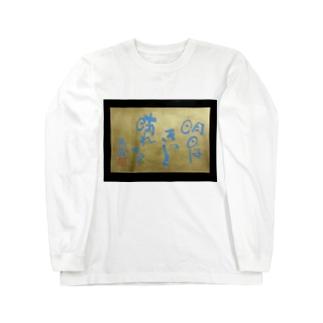 自分メッセージ Long sleeve T-shirts