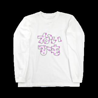 閉店ガラガラ百貨店のかいひも Long sleeve T-shirts