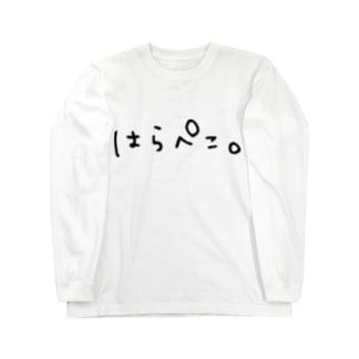はらぺこ。 Long sleeve T-shirts