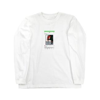 イケてるスクショ Long sleeve T-shirts