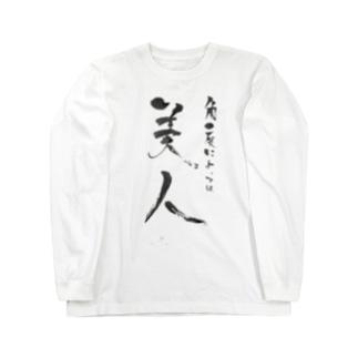 バカ書道「美人」 Long sleeve T-shirts
