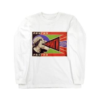 ソ連 プロパガンダ ポスター Long sleeve T-shirts
