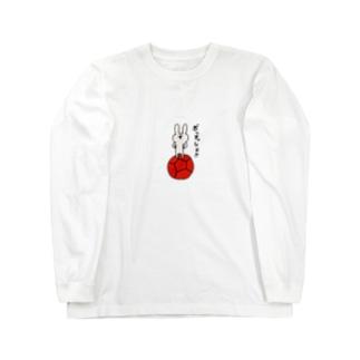 ボッチャしよ!! Long sleeve T-shirts