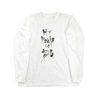 バカ書道「penis」 Long sleeve T-shirts