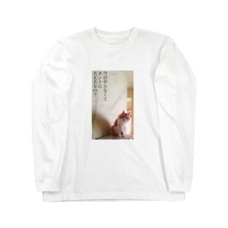 今日やらなくてホントに大丈夫なの? Long sleeve T-shirts