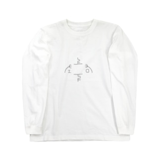 象形文字「上下左右」 Long sleeve T-shirts