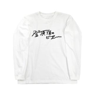 登頂後の Long sleeve T-shirts