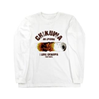 I LOVE 焼きちくわ ヴィンテージstyle Long sleeve T-shirts