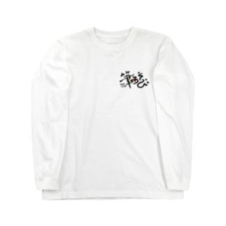 筆あそびグッズ Long sleeve T-shirts