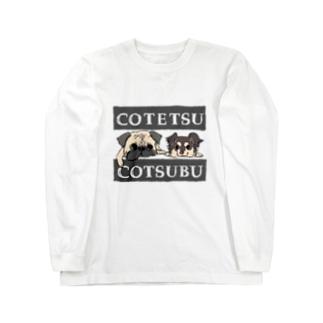 コテツさんとコツブさん Long sleeve T-shirts