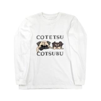 コテツさんとコツブさん2 Long sleeve T-shirts