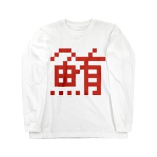 maguro Long sleeve T-shirts