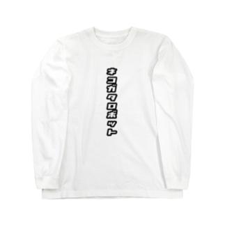 ネコガタロボット Long sleeve T-shirts