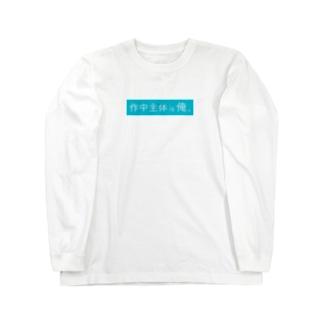 作中主体is俺。 Long sleeve T-shirts