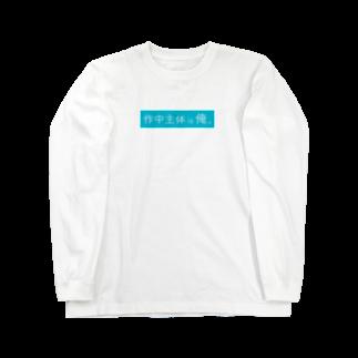 鍋ラボの作中主体is俺。 Long sleeve T-shirts
