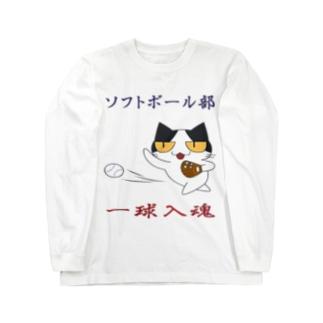 ソフトボール Long sleeve T-shirts
