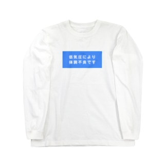 低気圧の日に着るTシャツ Long sleeve T-shirts