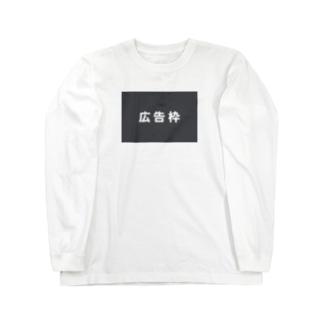 広告枠付きのTシャツ Long sleeve T-shirts