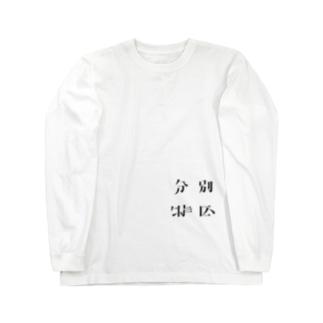 映画「分別特区」ロゴ Long sleeve T-shirts