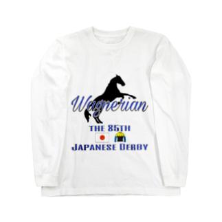 UMAYAのワグネリアン号 グッズ Long sleeve T-shirts
