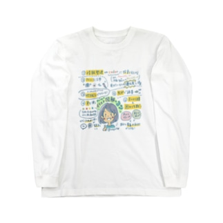 NAYOのイラスト図解のコツ Long sleeve T-shirts