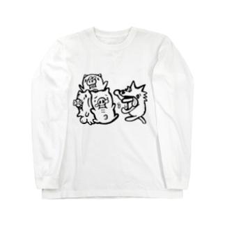 三匹の子豚 Long sleeve T-shirts