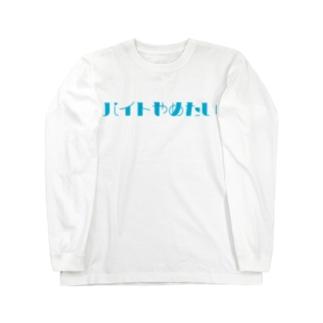 バイトやめたいTシャツ Long sleeve T-shirts