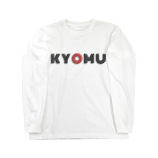 虚無 Long sleeve T-shirts