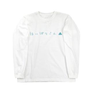 はいぽりごんなアイテム△ Long sleeve T-shirts