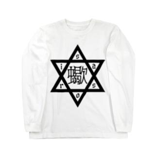 六芒星蠍 BLACK 中華風 Long sleeve T-shirts
