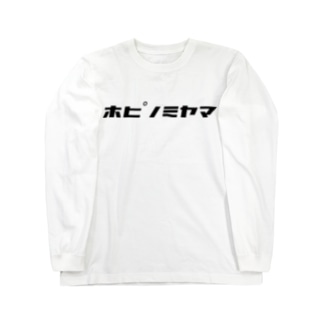 ホピノミヤマ Long sleeve T-shirts
