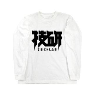 技研 Long sleeve T-shirts