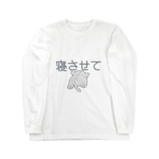 睡眠欲に負けた猫 Long sleeve T-shirts