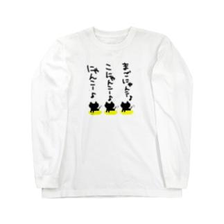 【ぬこの手ぽてて】にゃんここにゃんこまごにゃんこ Long sleeve T-shirts