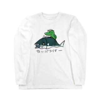 カッパライダー Long sleeve T-shirts