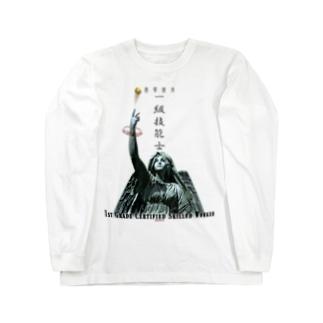 一級技能士(技の天使からのプレゼント) 003 Long sleeve T-shirts