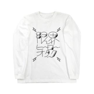 限界ヒーローオタク(B) Long sleeve T-shirts