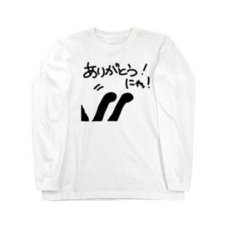 【ぬこの手ぽてて】ありがとうにゃ!猫ねこ Long sleeve T-shirts