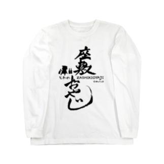 座敷おやじ(片面) Long sleeve T-shirts