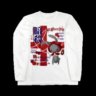 暗闇精神病棟の暗殺うさぎ Long sleeve T-shirts
