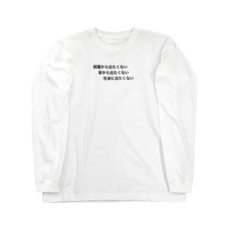 ひきこもり Long sleeve T-shirts