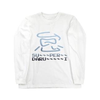 スーパーダルイ Long sleeve T-shirts