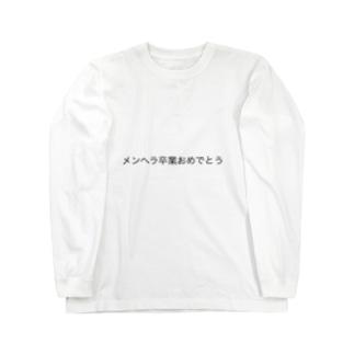 メンヘラ卒業おめでとう Long sleeve T-shirts