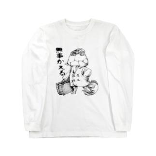 無事かえる Long sleeve T-shirts