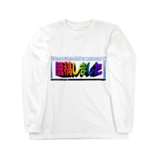夏コミ応援グッズ Long sleeve T-shirts