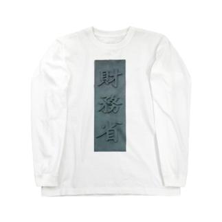 財務省 Long sleeve T-shirts