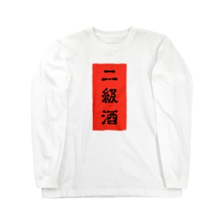 二級酒 Long sleeve T-shirts