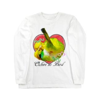 インコ丸@鳥セレブ本部のセキセイインコおちりポーズ Long sleeve T-shirts