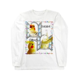 インコ丸@鳥セレブ本部のオカメインコバタバタ Long sleeve T-shirts