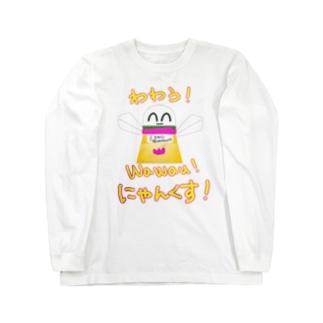 わわうwawau(^^)ありがとうにゃんくす♪ Long sleeve T-shirts